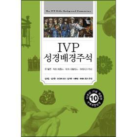 IVP 성경배경주석 (개정)