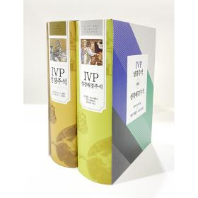 IVP 성경주석+성경배경주석 세트 특별판