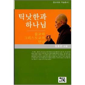 틱낫한과 하나님 (불교와 그리스도교의 만남)