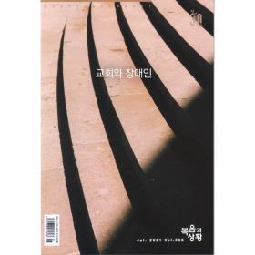 복음과 상황-월간지 (10월호)