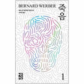 죽음1 (베르나르 베르베르 장편소설)