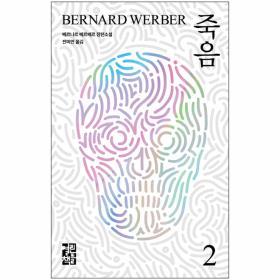 죽음2 (베르나르 베르베르 장편소설)