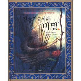 진홍가슴새의 비밀 (재정가)