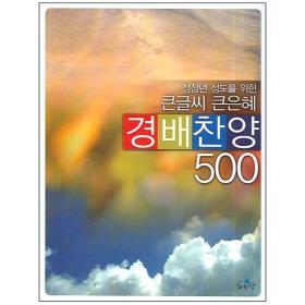 경배찬양 500 (청장년 성도를 위한 큰글씨 큰은혜) 스프링
