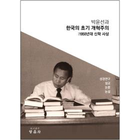 박윤선과 한국의 초기 개혁주의 (1950년대 신학 사상)