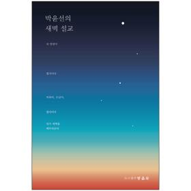 박윤선의 새벽 설교