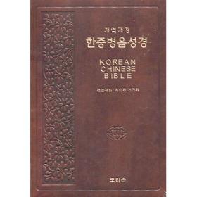 [개역개정] 한중병음성경 (대/단본/색인) - 브라운 (지퍼)