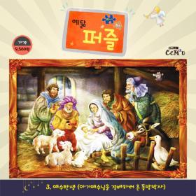 예닮퍼즐3-예수탄생 (특대/180조각)