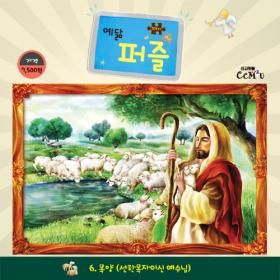 예닮퍼즐6-목양 (대/104조각)