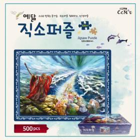 예닮퍼즐2-모세 (직소퍼즐500조각)