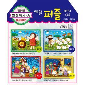 예닮 퍼즐 - (소) 한정특가A (삼손 양 모세 예수)