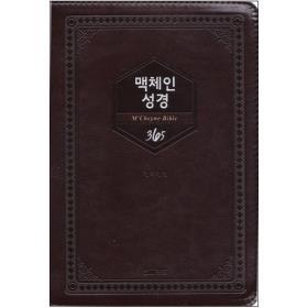 개역개정 맥체인성경 365 (중/단본/지퍼) - 다크브라운