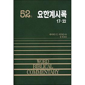 WBC성경주석 시리즈 52하 - 요한계시록(17-22)(양장)