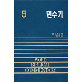 WBC 주석시리즈 05 - 민수기