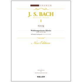 바흐집1 : (J. S. BACH1)