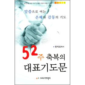 52주 축복의 대표기도문 (평신도를 위한 52주 은혜와 감동의 대표 기도문)