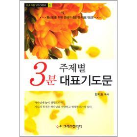 주제별 3분 대표기도문 - 평신도를 위한 은혜가 충만한 대표기도문 (HANDYBOOK1)