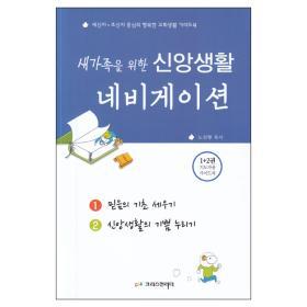 새가족을 위한 신앙생활 네비게이션 (1+2권 지도자 가이드북)