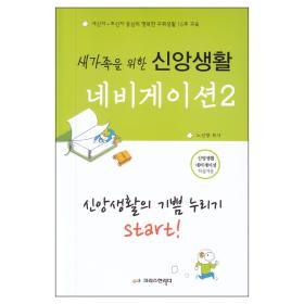 새가족을 위한 신앙생활 네비게이션2(학습자)