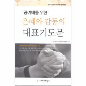 은혜와 감동의 대표기도문 (2019년판)