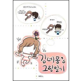 김네몽's 그림일기