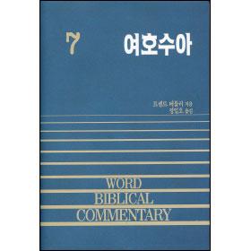 WBC 주석시리즈 07 - 여호수아