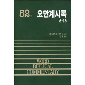 WBC 주석시리즈 52 - 요한계시록(중)