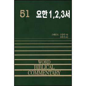 WBC 성경주석 시리즈51-요한1,2,3서(양장본)