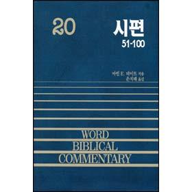 WBC 주석시리즈 20 - 욥기 (51~100)