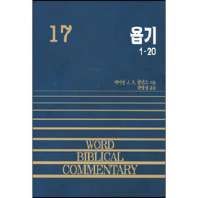 WBC 주석시리즈 17 - 욥기 (1~20)
