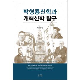 박형룡신학과 개혁신학 탐구