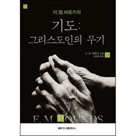 기도: 그리스도인의 무기 (이.엠.바운즈의)
