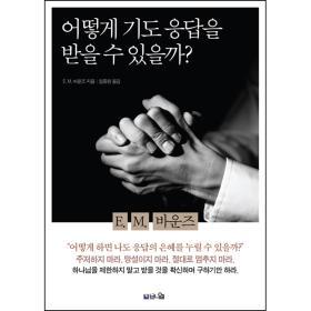 어떻게 기도 응답을 받을 수 있을까?