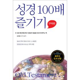 성경 100배 즐기기-구약편