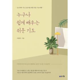 누구나 쉽게 배우는 쉬운 기도 (개정판)