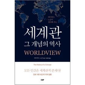 세계관 (그 개념의 역사)