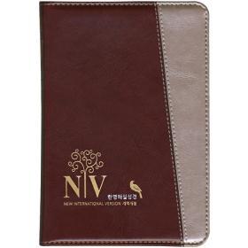 [개역개정] NIV한영해설성경(특중)단색 - 버간디은색