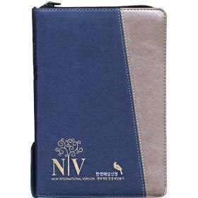 [개역개정] NIV한영해설성경(특중)합색 - 블루은색