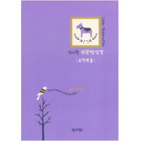 일러스트 컬러 쉬운말성경-요한복음 (소)-보라