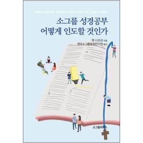 소그룹 성경공부 어떻게 인도할 것인가 (개정판)