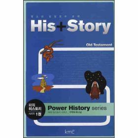 파워히스토리시리즈1(HIS+STORY-구약과하나님)