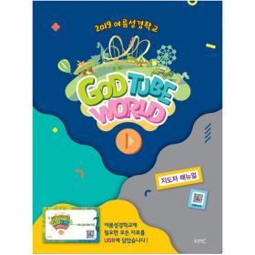2019 여름성경학교 (감리) - GOD TUBE WORLD (지도자매뉴얼) (USB)