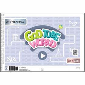 2019 여름성경학교 (감리) - GOD TUBE WORLD (초등부교사용)
