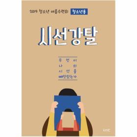 2019_여름성경학교 (감리) - GOD TUBE WORLD (청소년용)