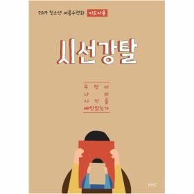 2019 여름성경학교 (감리) - GOD TUBE WORLD (지도자용)