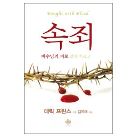속죄 (Bought with blood)