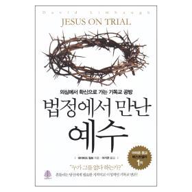 법정에서 만난 예수 (재정가)