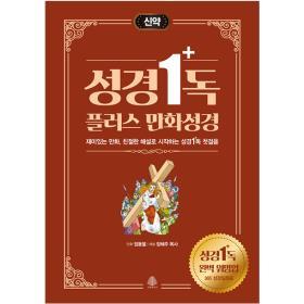 성경 1독 플러스 만화 성경 : 신약