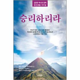 승리하리라 (김장환 목사와 함께 경건생활 365일) 포켓북