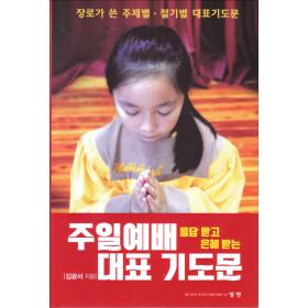 주일예배 대표 기도문(응답받고은혜받는)